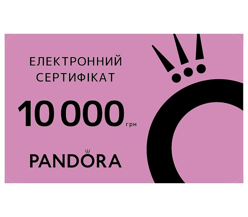 Електронний сертифікат 10000